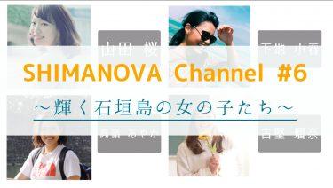 SHIMANOVA Channel #6〜輝く石垣島の女の子たち〜