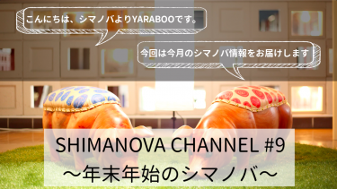 SHIMANOVA CHANNEL #9 〜年末年始のシマノバ〜