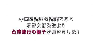 SHIMANOVA Channel #11〜台湾旅行のおすそわけ〜