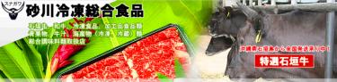 (有)砂川冷凍総合食品