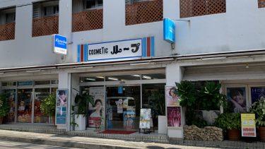 ループ化粧品店