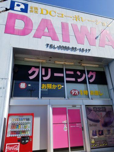 有限会社 DCコーポレーション DAIWAクリーニング