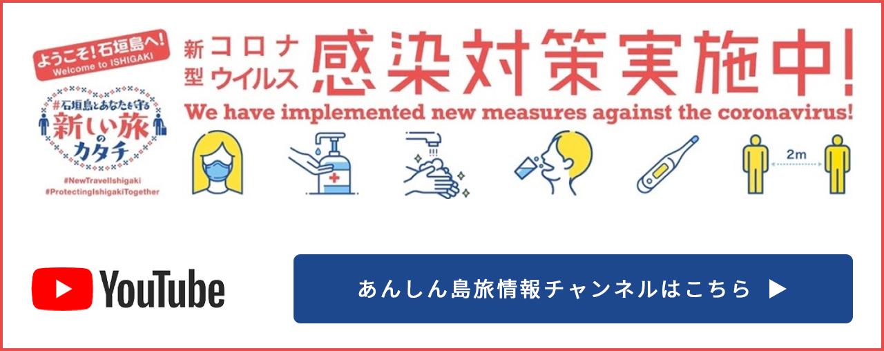 石垣市公式あんしん島旅情報チャンネル